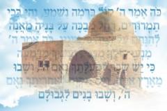 E_KeverRachel_5778_vaad_harabanim_FR_001